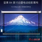 投影幕布 84英寸3D高清電動幕布 家用學校適用投影儀T 1色