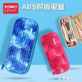 YOME筆袋創意文具盒女簡約鉛筆盒男童女童小學生用多功能筆盒 金曼麗莎