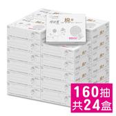 【拭拭樂】悅拭美化妝棉  (160抽x24包/箱)—箱購-箱購
