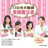 (二手書)12位美女醫師養顏魔法書