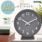 免運【【KINYO】6吋時尚二用桌掛鐘/...