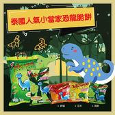 泰國超人氣恐龍脆餅中包裝-海鮮 55g*3包/袋