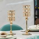 北歐輕奢燭臺擺件浪漫燭光晚餐道具家用餐桌金色水晶蠟燭臺裝飾品 小艾新品