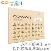 COWAY 活性碳濾網 AP-1009CH 適用