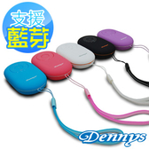 Dennys】SD/MP3藍牙自拍迷你隨身音響喇叭(BL-07)