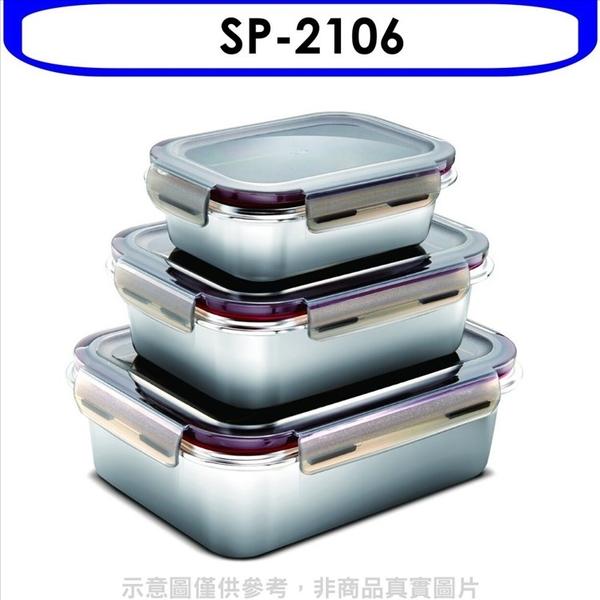 挖寶清倉【SP-2106】不鏽鋼保鮮盒3入組贈品