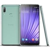HTC U19e 6G/128G【下殺↘6折】
