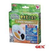 【GEX】貓用淨水飲水器「軟水」替換蕊/濾網*2盒/組(L122C03-1)