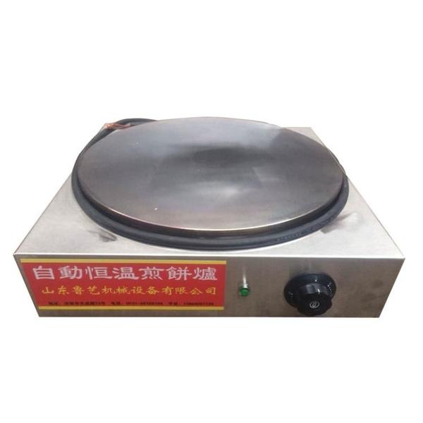 商用恒溫電磁煎餅機雜糧煎餅機煎餅爐子電磁煎餅果子機煎餅爐 NMS 220V小明同學