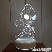 卡通動漫奧特曼小夜燈插電床頭燈創意夢幻個性3d檯燈臥室迷你節能 全館鉅惠