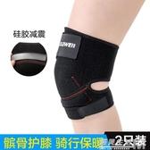 護膝運動男女保暖防寒跑步登山騎行漆膝蓋關節半月板保護套老寒腿 雙十二全館免運