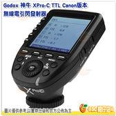 神牛 GODOX XPro-C CANON 無線 發射器 公司貨 高速同步 快門 X1 引閃器 觸發器 xpros X系統 2.4G TTL XPRO