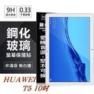 【愛瘋潮】HUAWEI MediaPad T5 10吋  超強防爆鋼化玻璃平板保護貼 9H 螢幕保護貼