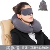 商旅寶U型枕充氣枕脖子午睡枕護頸椎枕頭便攜飛機旅行吹氣U形枕 美芭
