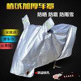 (交換禮物)踏板車摩托車車罩防曬防雨罩遮陽蓋布加厚防塵罩子『尚美潮流閣』
