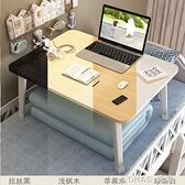 電腦床上小桌子臥室坐地桌可摺疊書桌加大懶人桌宿舍簡易學生書桌 樂活生活館
