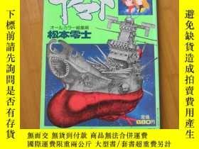 二手書博民逛書店宇宙戰艦罕見PART 2 日版Y178456 成田清美 秋田書店 出版1998