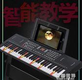 多功能電子琴教學61鋼琴鍵成人兒童初學者入門男女孩音樂器玩具88ATF