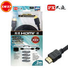 PX大通 HDMI 2M傳輸線吊卡裝1.3版 (HDMI-2MM) 刷卡OK/含稅(黑色)