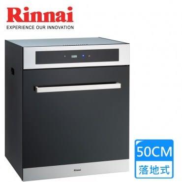 【林內】RKD5030S 落地式臭氧殺菌烘碗機 50CM