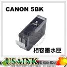 USAINK~CANON PGI-5BK/PGI-5B/5BK 黑色相容墨水匣(含晶片)  mp500/mp510/mp520/mp530/mp800/mp800r/mp830/mp950/MX700