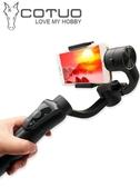 手機穩定器視頻直播vlog拍攝影錄像專業三軸陀螺儀