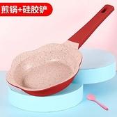 牛奶鍋 食鍋小奶鍋不粘鍋煎煮一體蒸鍋燉鍋湯鍋熱牛奶鍋【快速出貨好康八折】