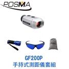 POSMA 高爾夫手持式測距儀套組 GF200P