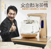 現貨 全自動泡茶機-單爐玻璃款-資深藝人-林義芳推薦-奇幻樂園