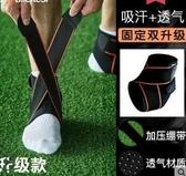 運動護腳踝繃帶護具腳腕護踝