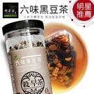 【阿華師茶業】六味黑豆茶(15gx30入...