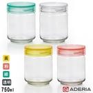 ADERIA 日本進口抗菌密封寬口玻璃罐750ml(黃)