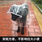 狗狗雨衣大型犬中型犬柯基拉布拉多金毛防水大狗雨披雨傘寵物衣服  易貨居