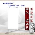 【愛瘋潮】三星 Samsung Galaxy S21 ultra 3D曲面 全膠滿版縮邊 9H鋼化玻璃 螢幕保護貼