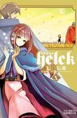 勇者赫魯庫-Helck-(10)