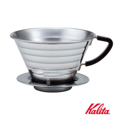 預購商品--【Kalita】185不銹鋼波紋濾杯 #05033