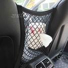 車用椅間置物收納網袋 車上收納袋 汽車置物袋 車上面紙網袋