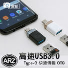 Type-C 快速傳輸 OTG USB ...