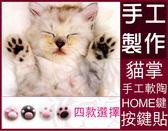 Apple iPhone 4 / 4S / 5 貓掌HOME鍵貼【A-APL-H01】手工軟陶 貓爪/肉球/貓咪 Alice3C