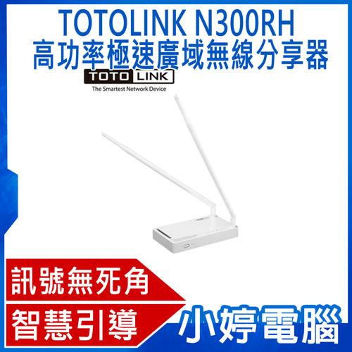 【24期零利率】全新 TOTOLINK N300RH 高功率極速廣域無線分享器