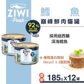 【SofyDOG】ZiwiPeak巔峰 92%鮮肉無穀貓主食罐-鱈魚(185g) 12件組 貓罐 成貓