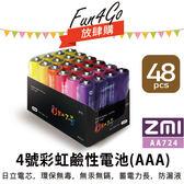 放肆購 ZMI 紫米 4號 鹼性電池 AA724 (48入) AAA 彩虹電池 ZI7 AA LR03 7號電池