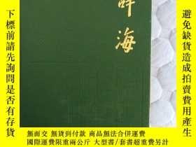 二手書博民逛書店罕見辭海(縮印本·1979年版)Y285103 辭海編輯委員會