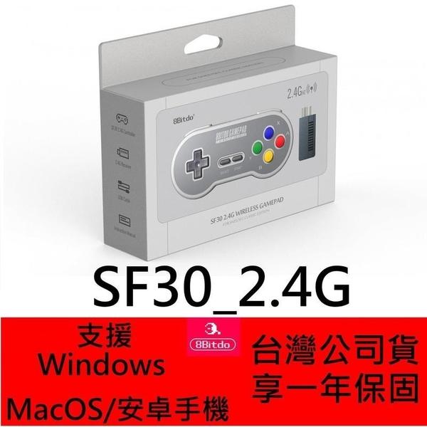 超任復刻造型無線手把 公司貨現貨 八位堂 SF30 2.4G 支援電腦 安卓手機 8Bitdo 日規超任