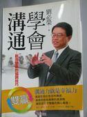 【書寶二手書T3/溝通_IEA】學會溝通-創造雙贏的協調技巧_劉必榮