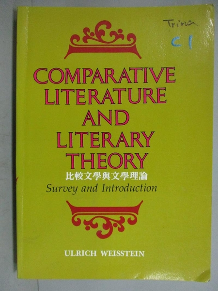 【書寶二手書T8/大學文學_GIQ】Comparative Literature And Literary Theory
