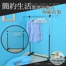 【居家cheaper】免運 單桿伸縮衣架/衣櫥/衣櫃/曬衣架/衣架/掛衣架/掛衣勾