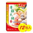 憶霖快易廚 清雞火鍋上湯(75gx12入)