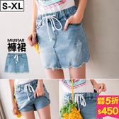 MIUSTAR 不曝光!內同布料抽繩牛仔褲裙(共1色,S-XL)【NF3616EC】預購