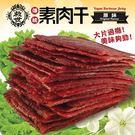 素肉乾 素肉干 (原味、辣味) 進口美食...